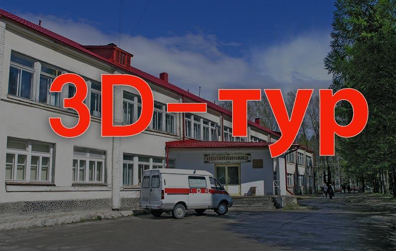 3Д-тур по ОГАУЗ Колпашевская РБ