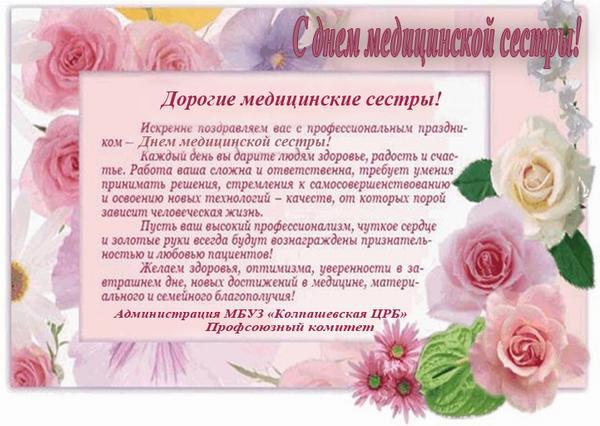 Поздравление для мед сестры
