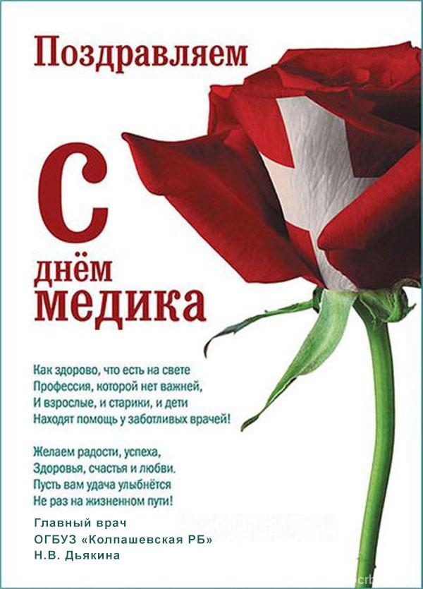 Поздравление открытки с днем медика