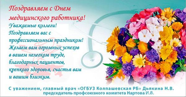 День медицинского работника поздравления губернатора